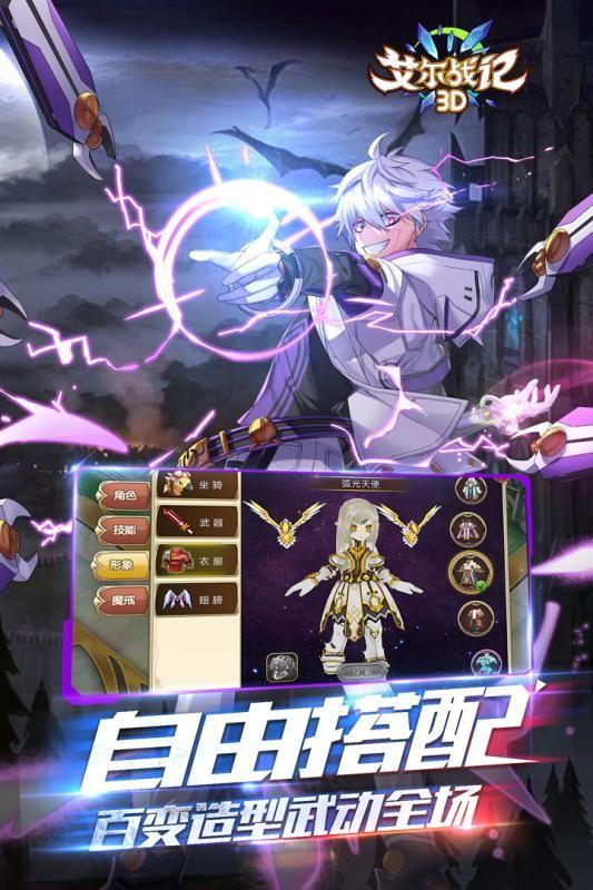 艾尔战纪3D手游官网下载最新版图5: