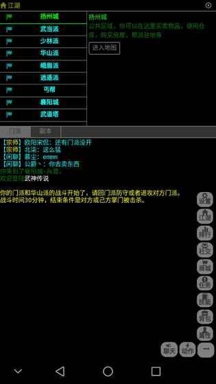 武神传说游戏官网MUD下载最新版图5: