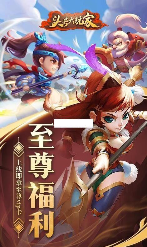 头号大玩家官方网站下载手游正式版图1: