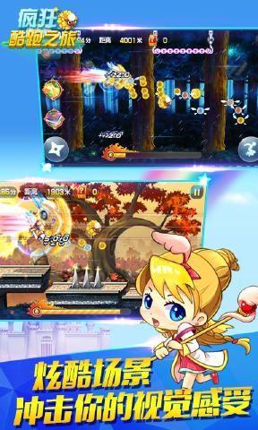 疯狂酷跑之旅安卓官方版游戏下载图2: