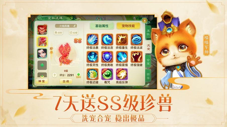 西游记女儿国官方网站下载正式版游戏图3: