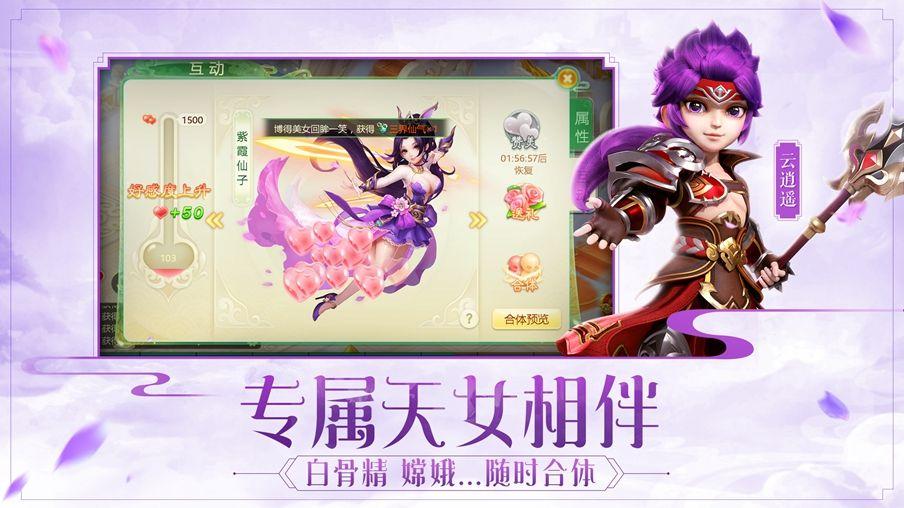 西游记女儿国官方网站下载正式版游戏图2: