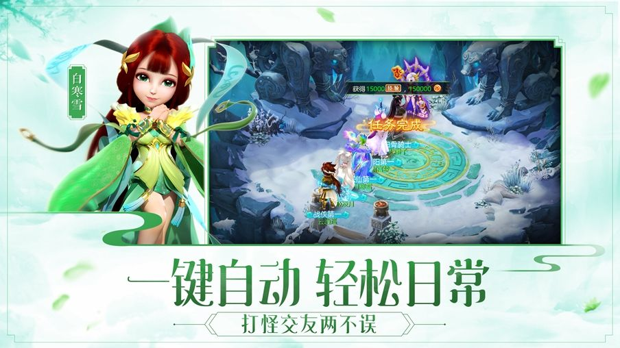 西游记女儿国官方网站下载正式版游戏图4: