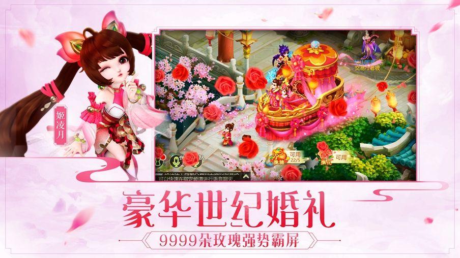 西游记女儿国官方网站下载正式版游戏图1:
