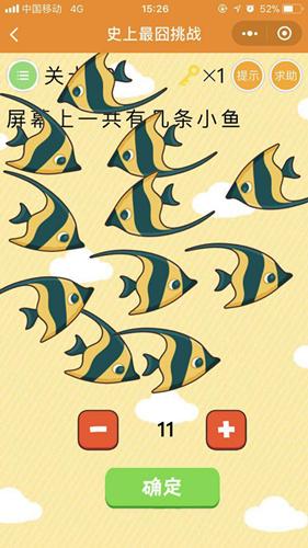 微信史上最囧挑战第18关,屏幕上一共有几条小鱼?[多图]图片1