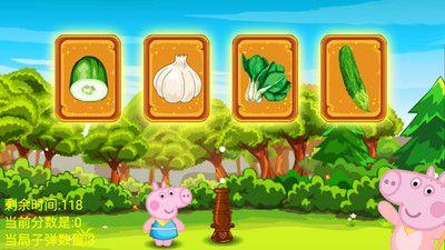 小猪佩奇认蔬菜手机游戏最新版图2: