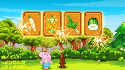 小猪佩奇认蔬菜手机游戏最新版图3: