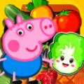 小猪佩奇认蔬菜游戏