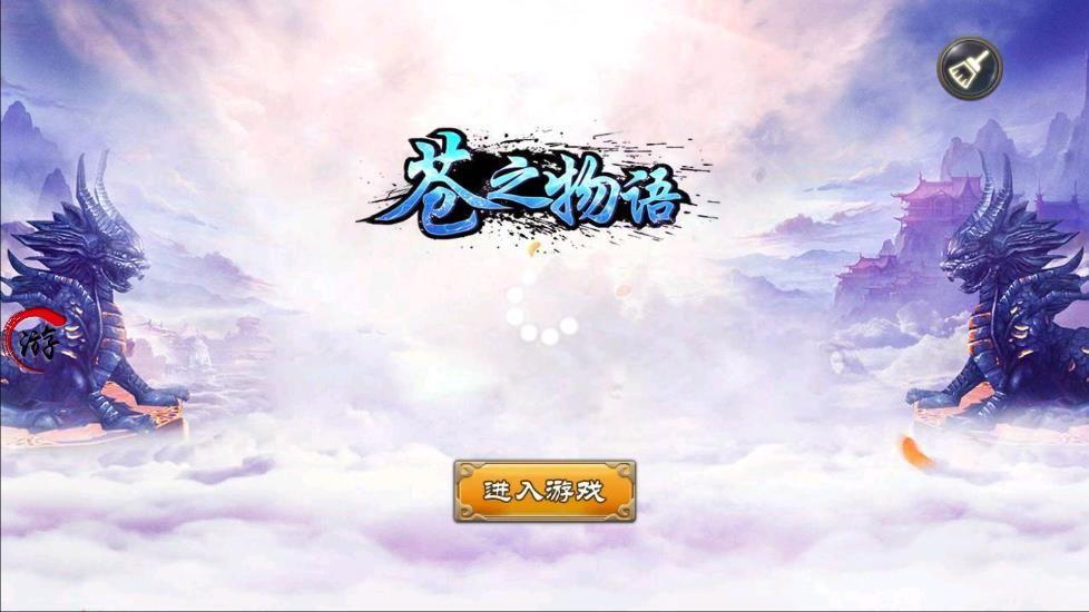 苍之物语手游官网下载正式版图4: