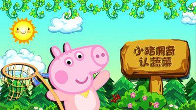 小猪佩奇认蔬菜手机游戏最新版图1: