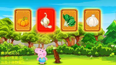 小猪佩奇认蔬菜手机游戏最新版图4: