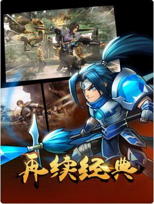 乱斗三国无双游戏官网下载最新版图4: