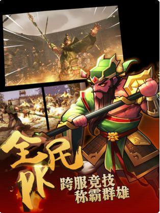 乱斗三国无双游戏官网下载最新版图2: