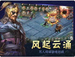 三国志5安卓版官网下载最新版图1: