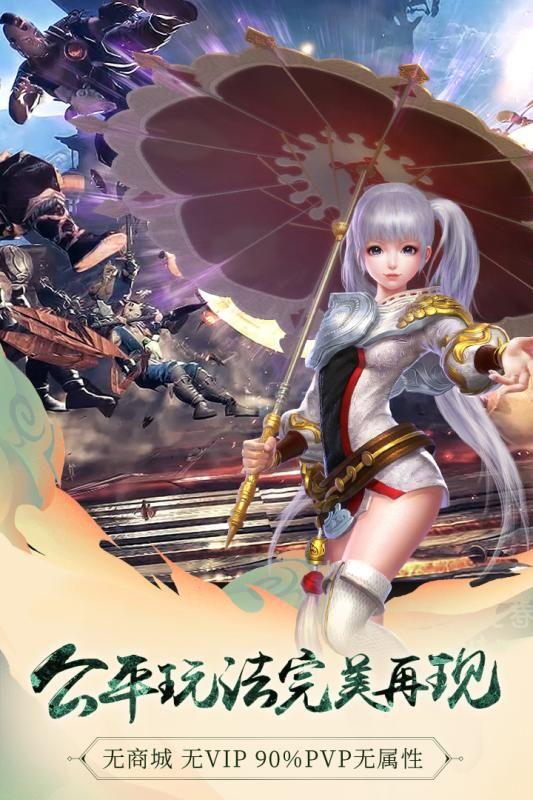 九阳神功2ios不删档测试版游戏下载地址图4: