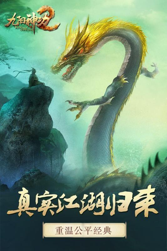 九阳神功2ios不删档测试版游戏下载地址图5: