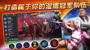 漫威超级争霸赛内购版图4