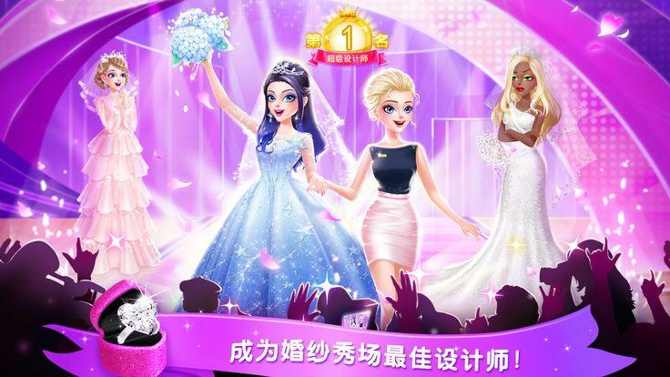 梦幻婚纱店手机游戏下载最新版图5: