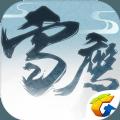腾讯雪鹰领主官方网站下载手机游戏 v1.0