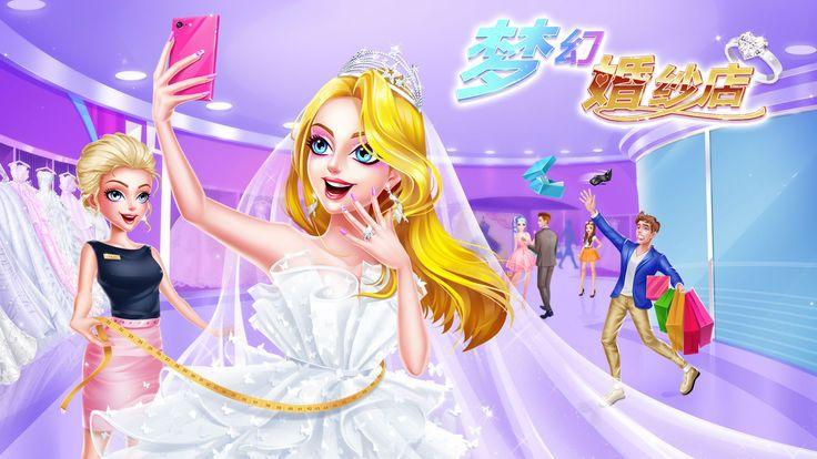 梦幻婚纱店手机游戏下载最新版图4: