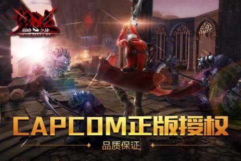 鬼泣巅峰之战手游官方网站下载正式版图5: