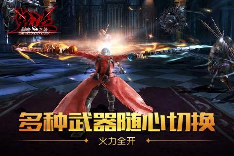 鬼泣巅峰之战手游官方网站下载正式版图2: