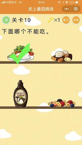 微信史上最囧挑战19关答案,下面哪个不能吃?[多图]图片1