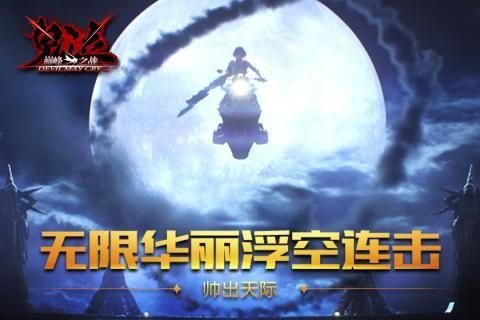 鬼泣巅峰之战手游官方网站下载正式版图3: