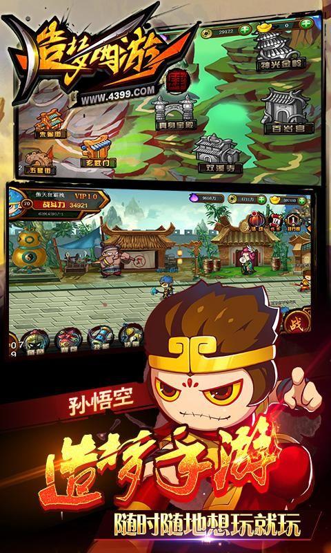 造梦西游4游戏下载最新版图1: