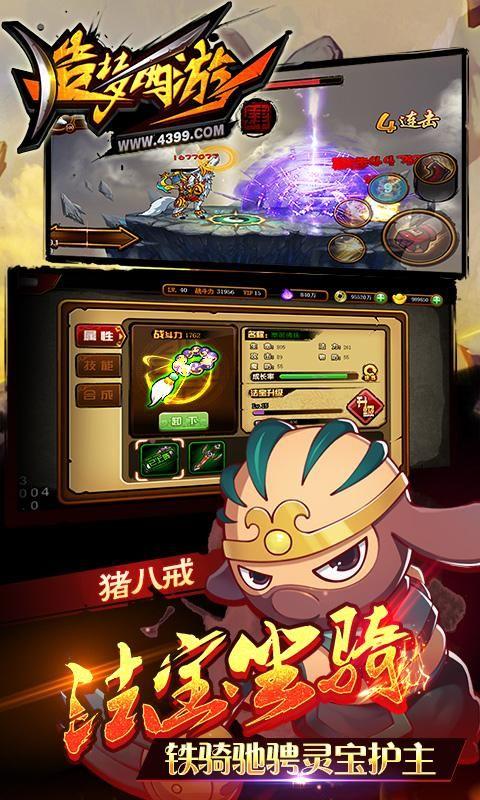 造梦西游4游戏下载最新版图4: