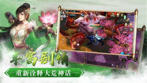上古修仙诀游戏官方网站下载最新版图5: