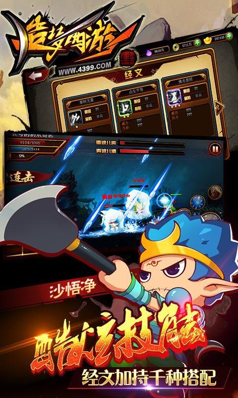 造梦西游4游戏下载最新版图2:
