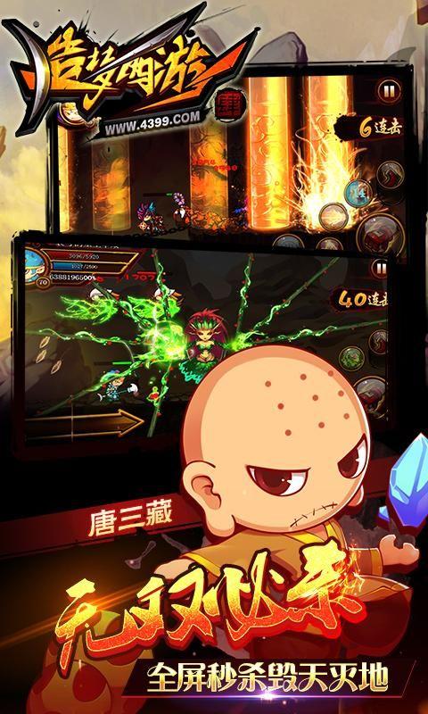 造梦西游4游戏下载最新版图3: