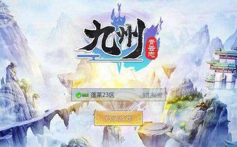 九州青云志官方下载安卓版游戏图3: