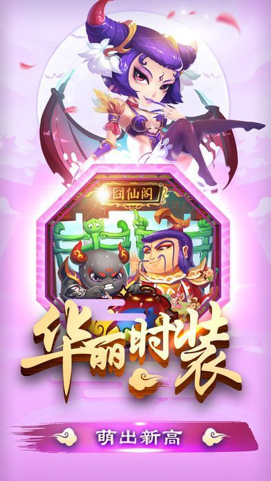 翻滚吧三国手游官网下载安卓版图5: