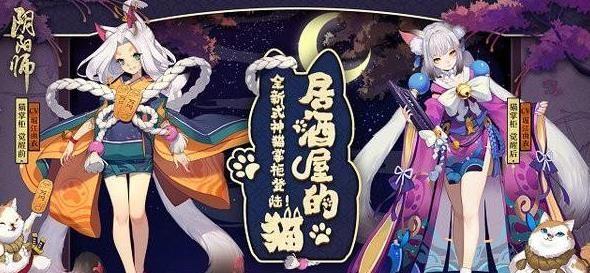 阴阳师猫掌柜台词大全一览 猫掌柜台词中文翻译汇总[多图]图片1