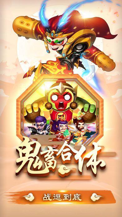 翻滚吧三国手游官网下载安卓版图4: