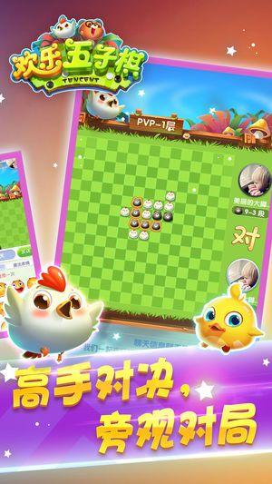 腾讯欢乐五子棋安卓官方版游戏下载图3: