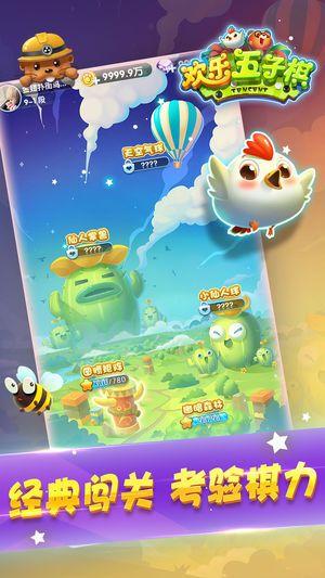 腾讯欢乐五子棋安卓官方版游戏下载图2:
