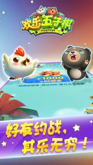 腾讯欢乐五子棋安卓官方版游戏下载图4: