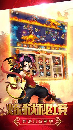 西游记塔防挂机游戏官方网站下载安卓版图3: