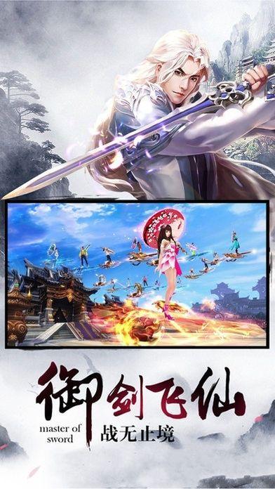 剑啸红尘游戏官方网站下载最新版图1: