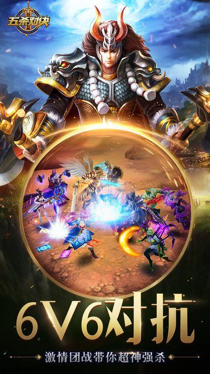 五杀对决游戏官方网站下载正式版图5: