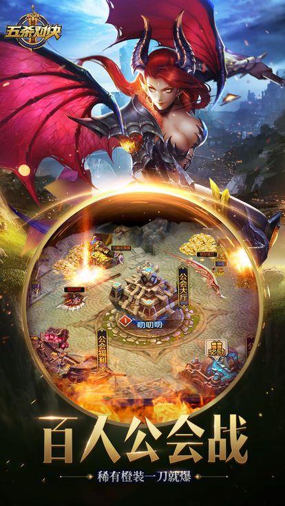 五杀对决游戏官方网站下载正式版图3: