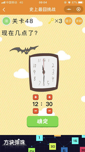 微信史上最囧挑战第48关答案:说出当前时间[多图]图片1