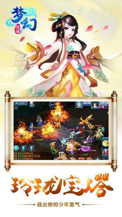 梦幻逍遥游戏官方网站下载最新版图2: