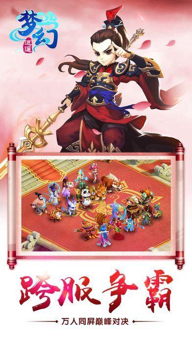 梦幻逍遥游戏官方网站下载最新版图4: