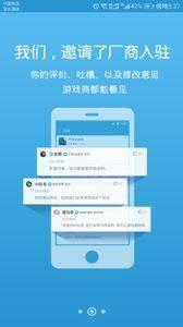 骑士助手官方网站app图4