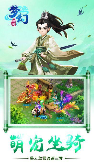 梦幻逍遥游戏官方网站下载最新版图1:
