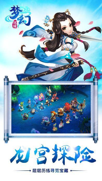 梦幻逍遥游戏官方网站下载最新版图3: